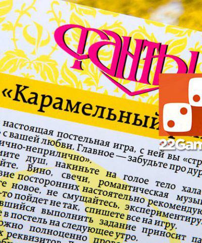 Фанты Карамельный Рай