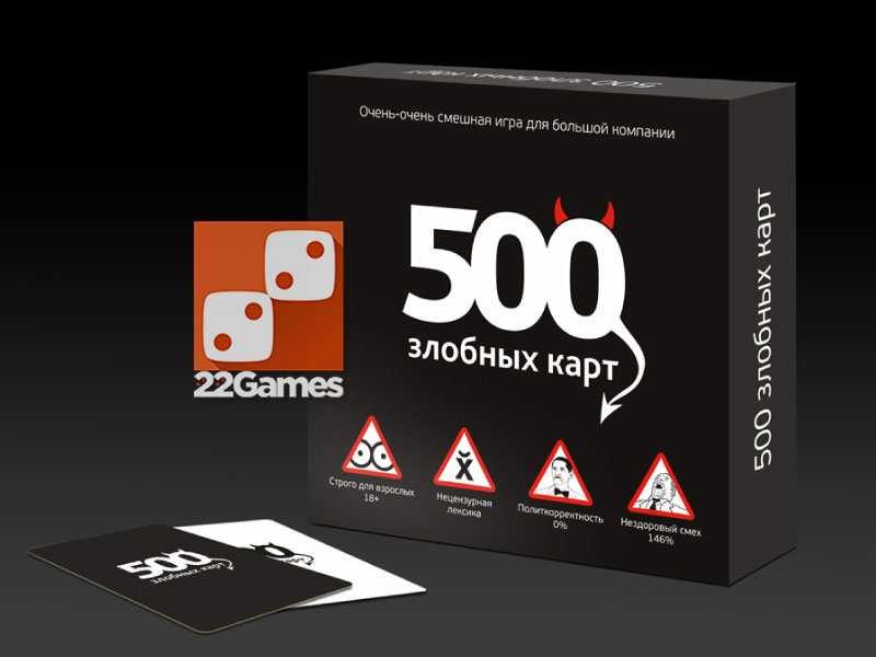 Игра 500 злобных карт играть онлайн казино онлайн бесплатно фильм смотреть