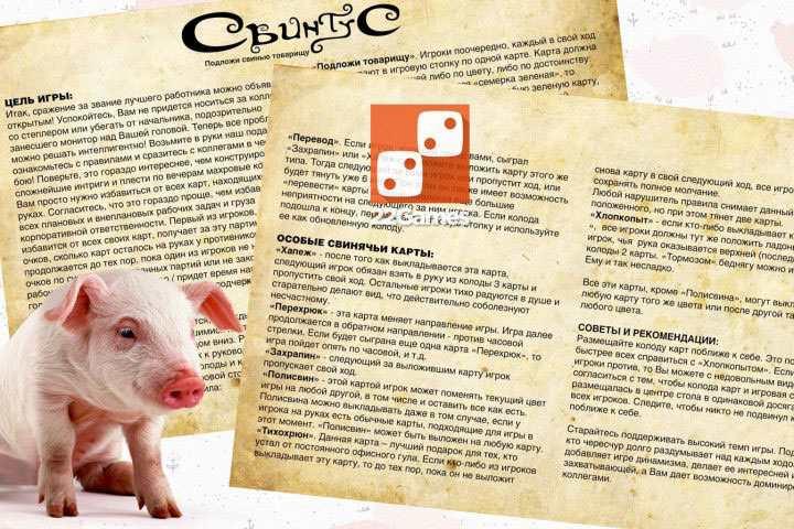 Свинтус