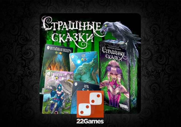 Страшные Сказки (Dark Tales)
