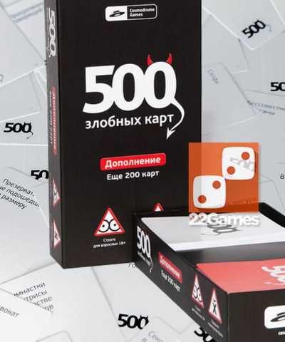 500 Злобных Карт. Еще 200 карт, часть 1