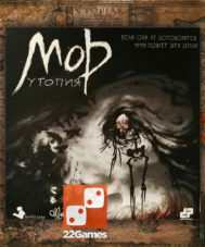 Мор. Утопия (Tabletop Pathologic)