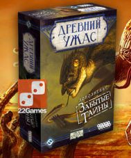 Древний Ужас. Забытые Тайны (Eldritch Horror. Forsaken Lore)