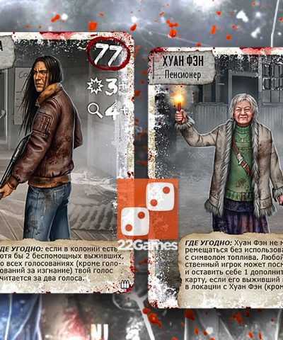 Мёртвый Сезон: Война колоний (Dead of Winter: Warring Colonies)