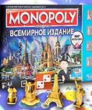 Всемирная Монополия Всемирное Издание