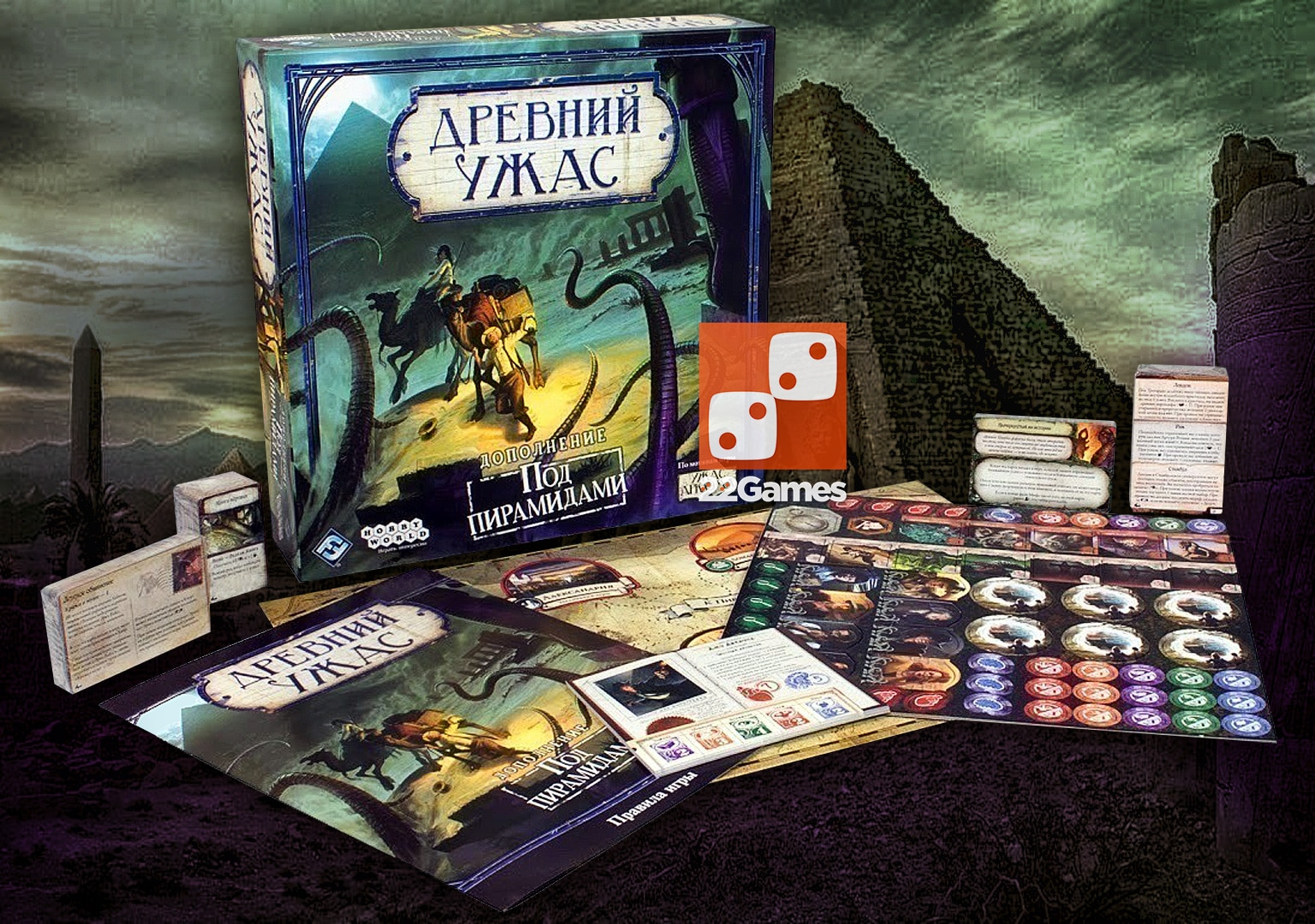 Древний Ужас. Под пирамидами Eldritch Horror: Under the Pyramids