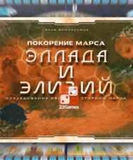 Покорение Марса Эллада и Элизий Terraforming Mars Ellada and Elysium
