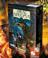 Ужас Аркхэма Проклятие Темного Фараона Проклятие Черного Фараона Arkham Horror Curse of the Dark Pharaoh
