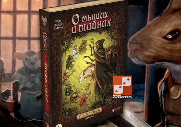 О Мышах и Тайнах. Угасшее сердце. Mice and Mystics. Heart of Glorm