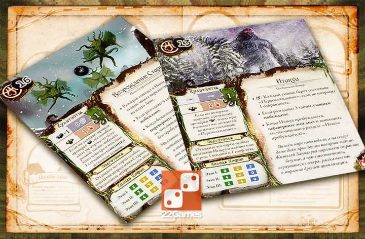 Древний Ужас Хребты Безумия Eldritch Horror Mountains of Madness