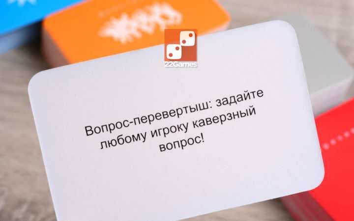 Правда или действие?!