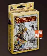 Pathfinder. Возвращение рунных властителей. Грехи спасителей (доп. №5)