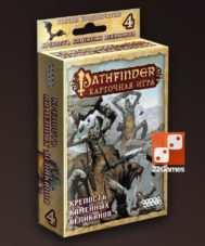 Pathfinder. Возвращение рунных властителей. Крепость каменных великанов (доп. №4)