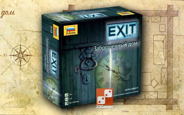 Exit-Квест. Заброшенный дом