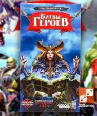 Битвы Героев Hero Realms