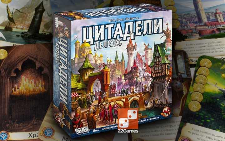 Цитадели Делюкс Citadels Deluxe