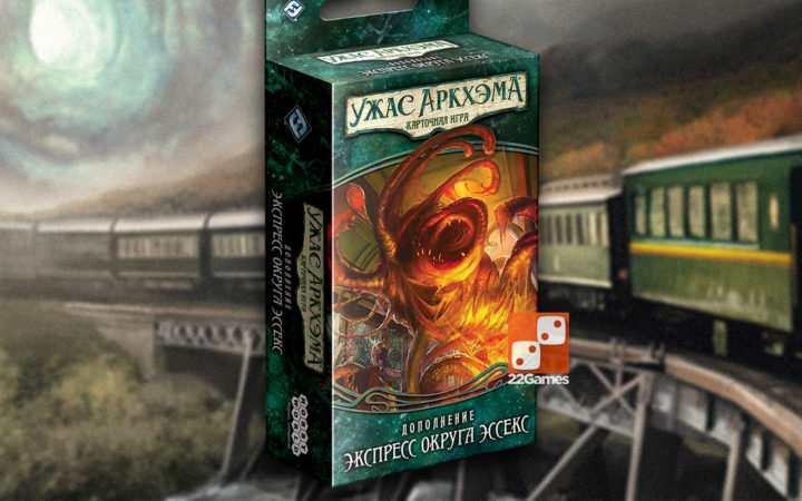 Ужас Аркхэма. Карточная игра: Наследие Данвича. Экспресс округа Эссекс. Arkham Horror LCG: The Dunwich Legacy The Essex County Express: Mythos