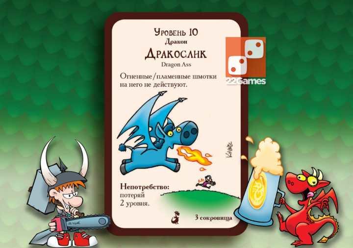 Манчкин Драконы. Munchkin Dragons