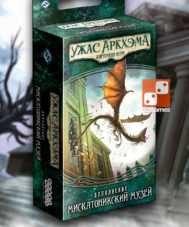 Ужас Аркхэма. Карточная игра: Наследие Данвича. Мискатоникский музей. Arkham Horror LCG: The Dunwich Legacy The Miskatonic Museum: Mythos Pack