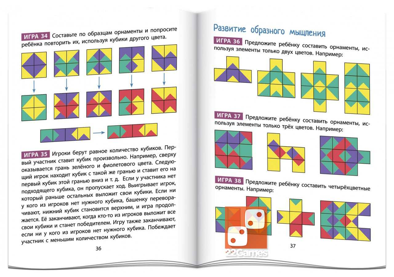 IQ-кубики. Орнаменты