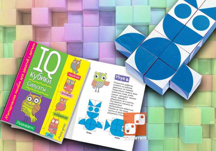 IQ-кубики. Силуэты