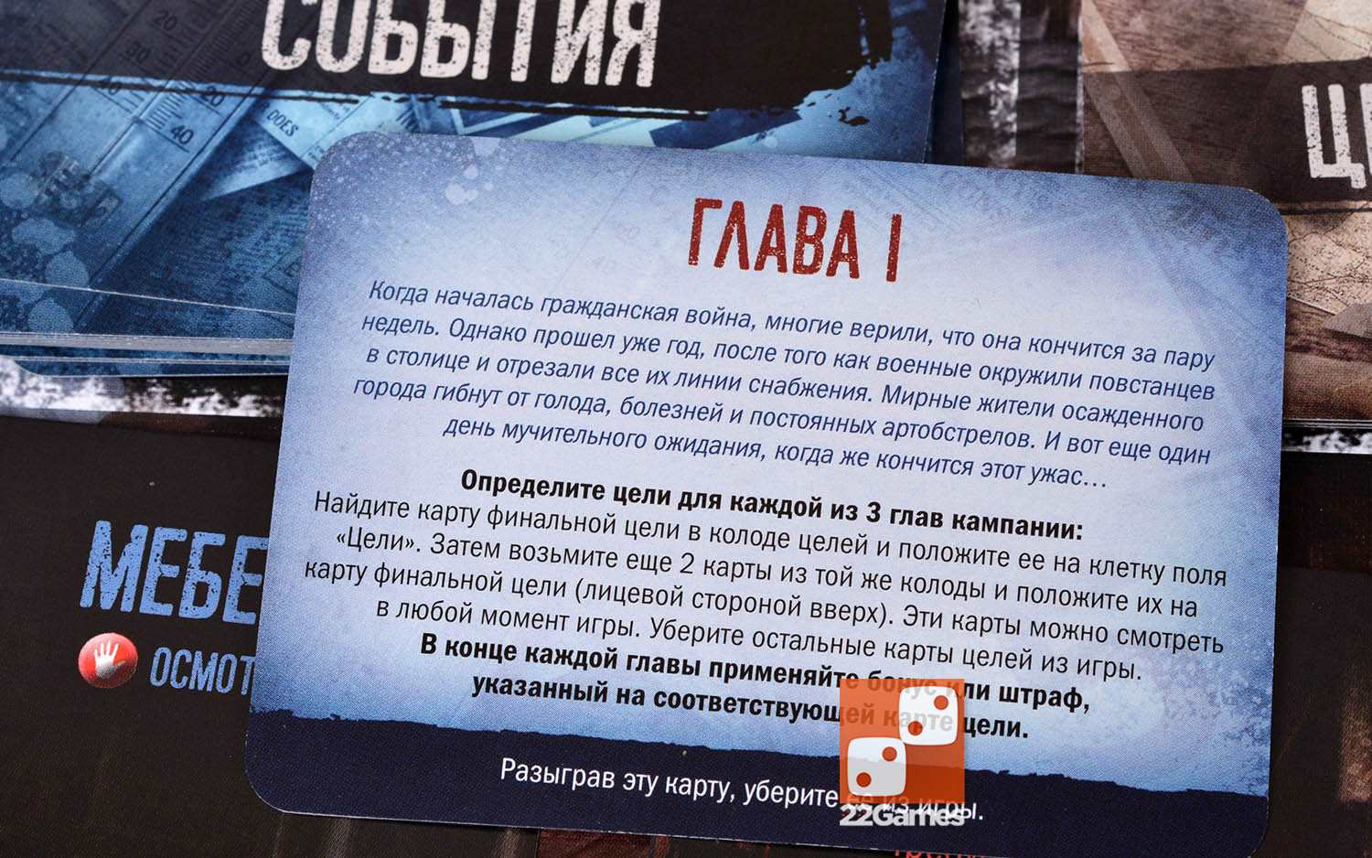 Это моя война. This War of Mine