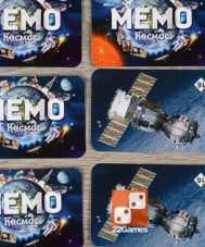 Мемо Космос