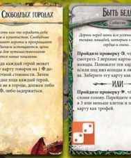 Runebound (3-я ред.)