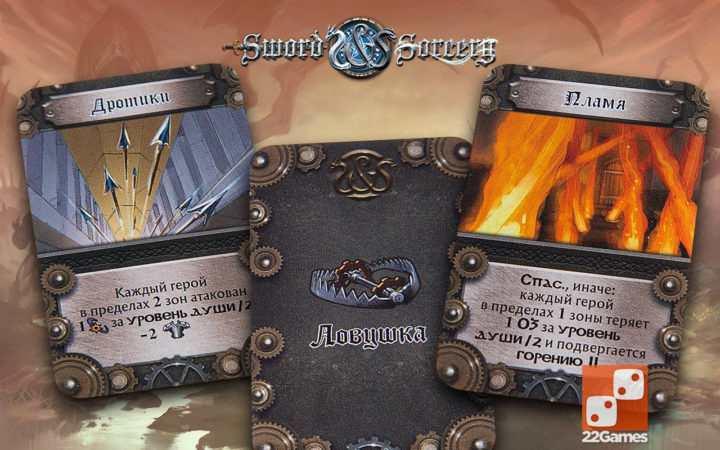 Клинок и Колдовство (Sword & Sorcery)