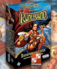 Runebound (3-я ред.) Позолоченный клинок (доп)