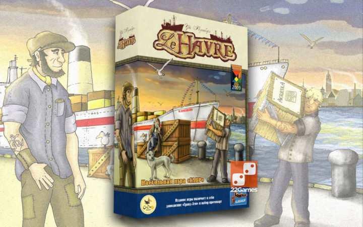 Гавр. Le Havre