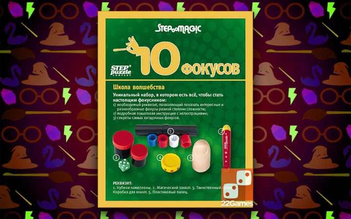 Школа волшебства из 10 фокусов (зелёный набор)