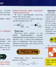 Электронный конструктор Знаток. Альтернативная энергия