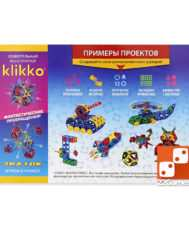 Конструктор Знаток Klikko 252 детали