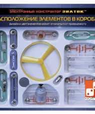 Электронный конструктор знаток. Первые шаги в электронике. Набор «A» (15 схем)