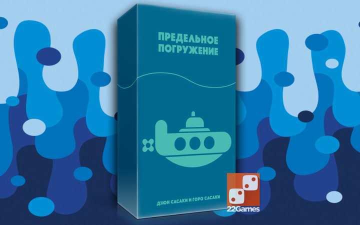 Предельное погружение. Deep Sea Adventure