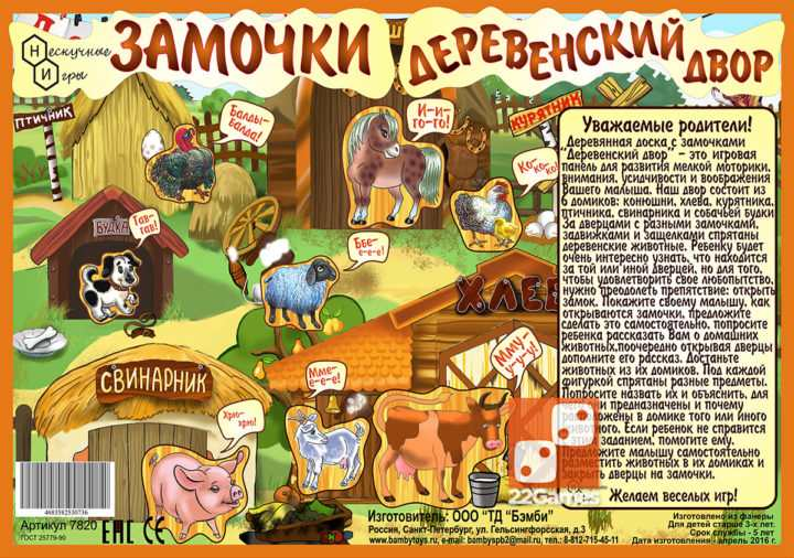 Бизиборд «Деревенский двор»