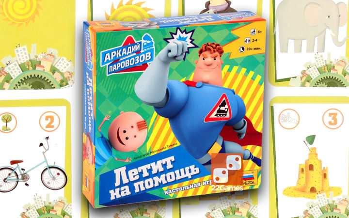 Аркадий Паровозов