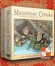 Мышиная стража. Настольная ролевая игра. Mouse Guard RPG