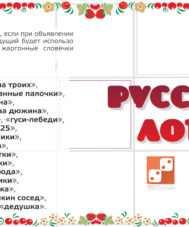 Русское лото Делюкс