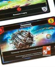 Звездные империи