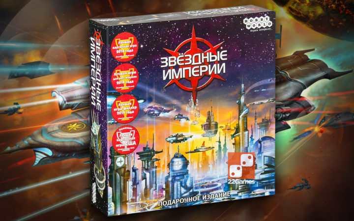 Звёздные империи. Подарочное издание