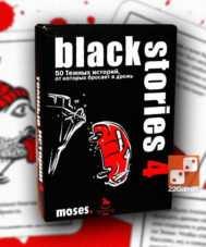 Темные истории 4