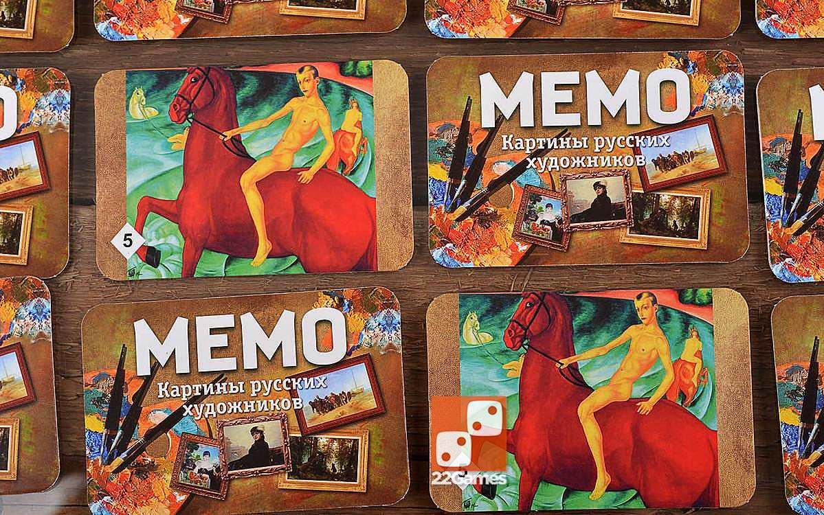 Мемо Картины русских художников