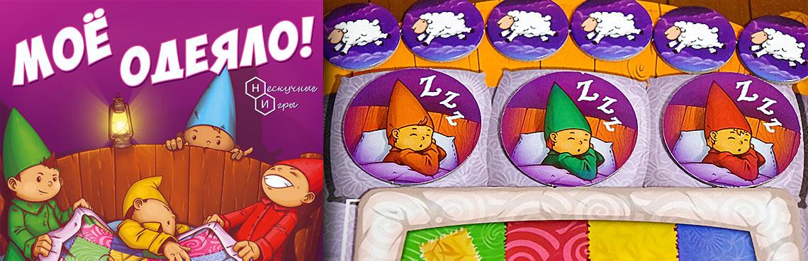 «Мое одеяло!» со скидкой
