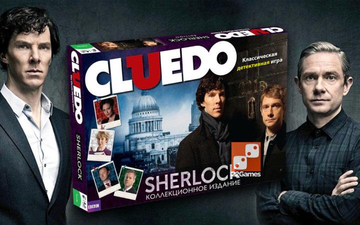 Cluedo Шерлок Холмс