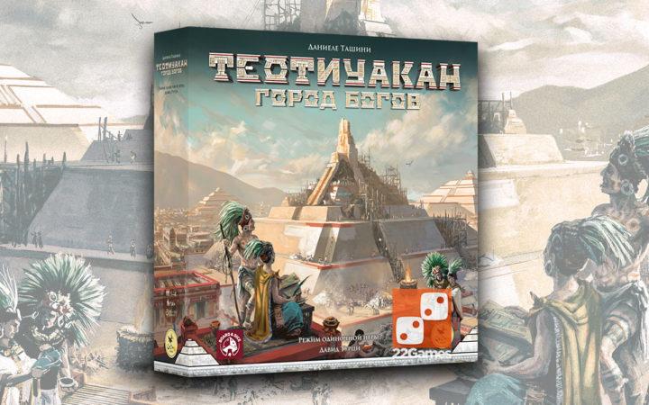 Теотиуакан: Город Богов