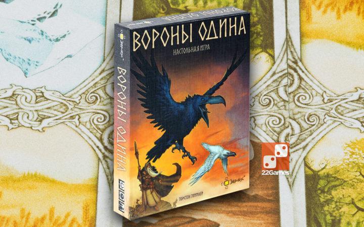 Вороны Одина