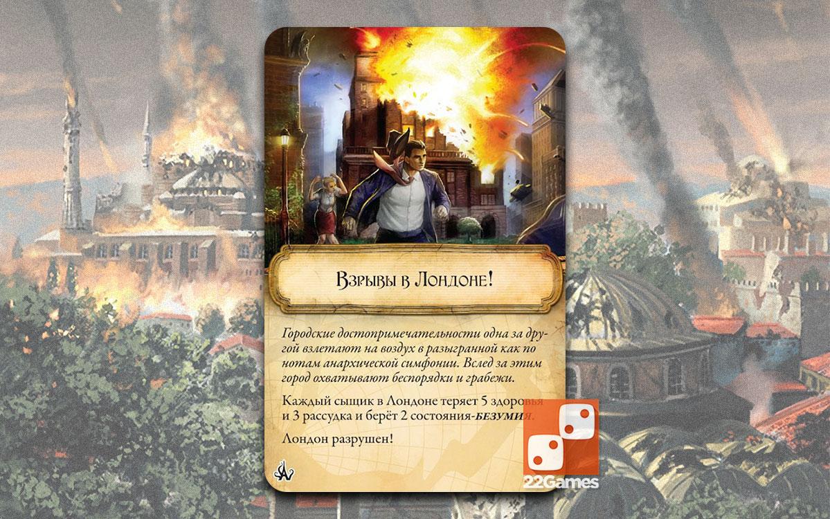 Древний ужас. Разрушенные города