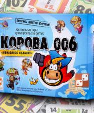 Корова 006. Юбилейное издание